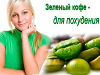 Зерна зеленого кофе для похудения