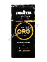 Кофе Lavazza в зернах Oro Mountain Grown 250 г