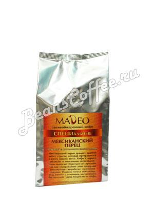 Кофе Madeo в зернах Мексиканский перец 200 гр