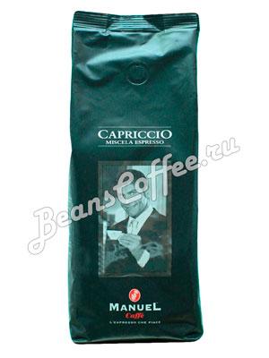 Кофе Manuel Capriccio в зернах 500 г