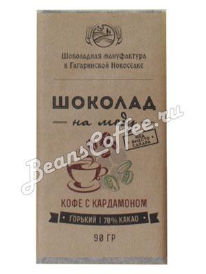 Шоколад на меду Кофе с Кардамоном
