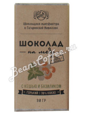 Шоколад на меду Кешью и Базилик