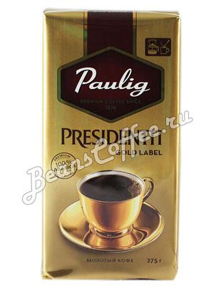 Кофе Paulig Presidentti Gold Label молотый 275 г