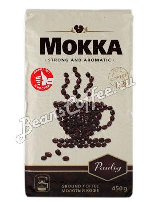 Кофе Paulig Mokka молотый 450 г