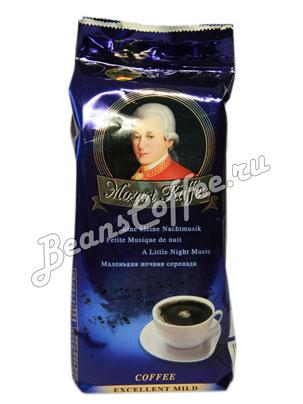 Кофе Darboven молотый Mozart Excellent Mild 250 гр