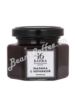 Мармелад Банка. Лаборатория вкуса Малина с черникой 120 гр