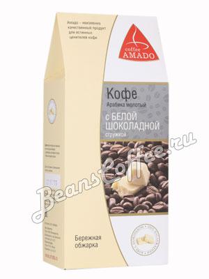 Кофе Amado в зернах с Белой шоколадной стружкой 150 гр