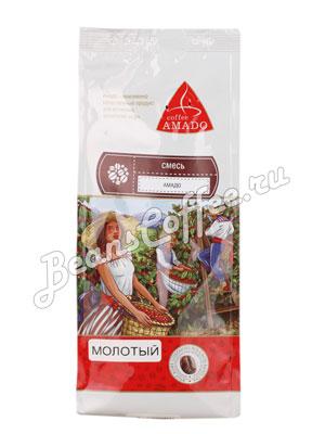 Кофе Amado молотый Арабика 200 гр
