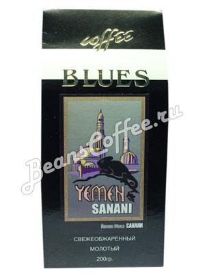 Кофе Blues молотый Yemen Sanani 200 гр