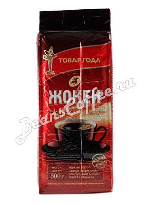 Кофе Жокей молотый По-восточному 500 гр