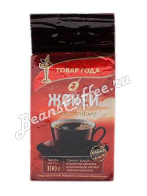 Кофе Жокей молотый По-восточному 100 гр