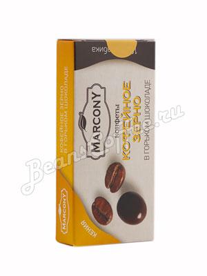 Кофейные зерна Marcony в горьком шоколаде