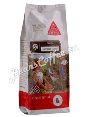 Кофе Amado в зернах Эспрессо классик 200 гр