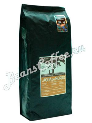 Кофе Le Piantagioni del Caffe в зернах Lagoa Do Morro 1 кг