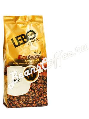Кофе Lebo в зернах Экстра 250 гр