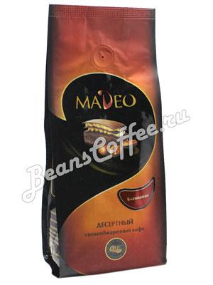 Кофе Madeo в зернах Бланманже 200 гр