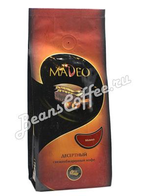 Кофе Madeo в зернах Мокко 200 гр