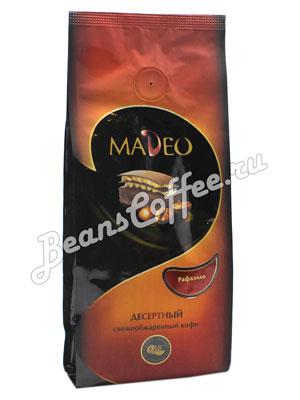 Кофе Madeo в зернах Рафаэлло 200 гр