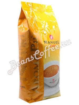 Кофе Manuel Aroma PIU в зернах 1кг