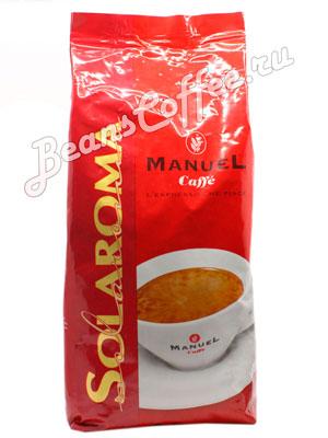 Кофе Manuel Solaroma в зернах 1кг