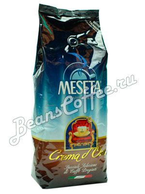 Кофе Meseta в зернах Crema d`Oro  1кг
