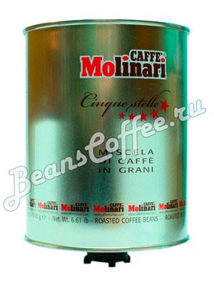 Кофе Molinari в зернах 5 звезд