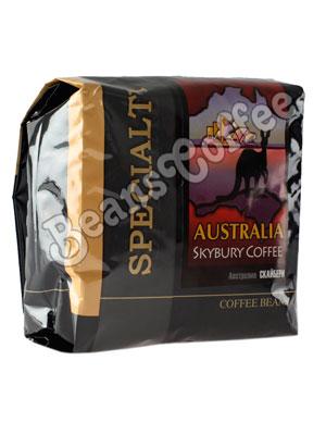 Кофе Australia Skybury (Австралия Скайбери) в зернах 500 гр