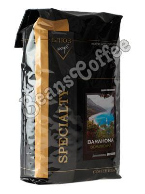 Кофе Dominikana Barahona в зернах 1 кг