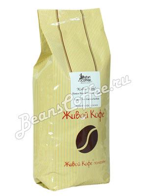 Живой кофе в зернах Папуа-Новая Гвинеа Кобан 1 кг