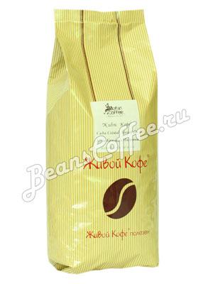 Живой кофе в зернах Куба Кристал Маунтин 1 кг