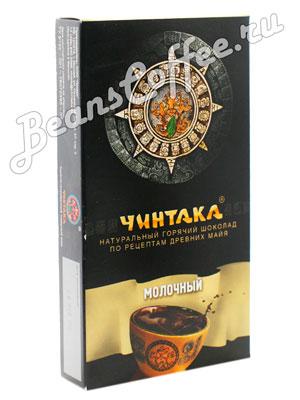 Горячий шоколад Чинтака Молочный