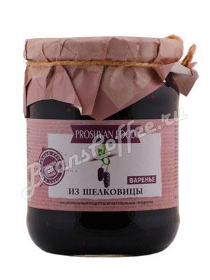 Варенье Прошян Фуд из Шелковицы 600 гр