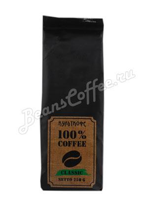 Кофе Культкофе в зернах Classic Brasil 250 гр