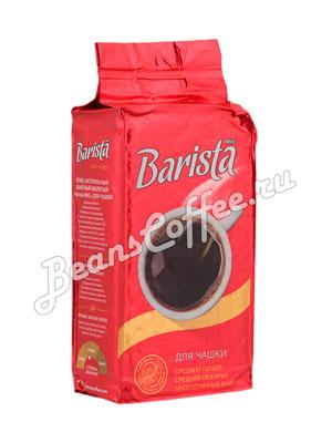 Кофе Barista молотый Mio для чашки 250 гр