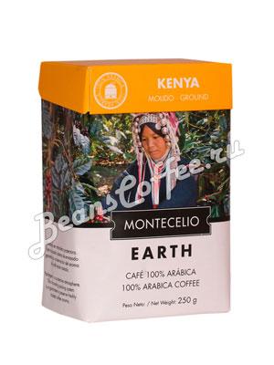 Кофе Montecelio Kenya молотый 250 гр