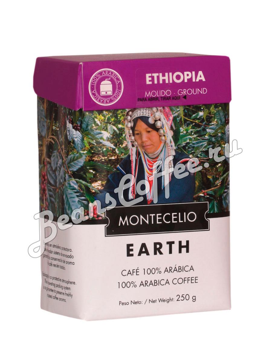 Кофе Montecelio Ethiopia молотый 250 гр.