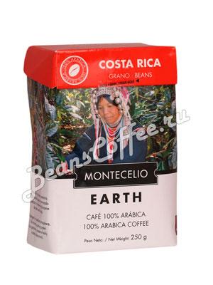 Кофе Montecelio Costa Rica в зёрнах 250 гр