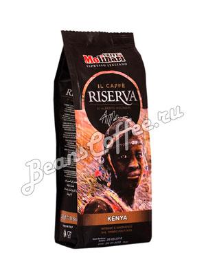Кофе Molinari молотый Riserva Kenya 250 гр