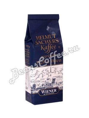 Кофе Helmut Sachers молотый Wiener 250 гр
