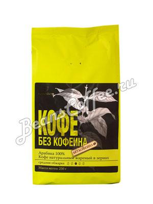 Кофе Gutenberg в зернах Без кофеина
