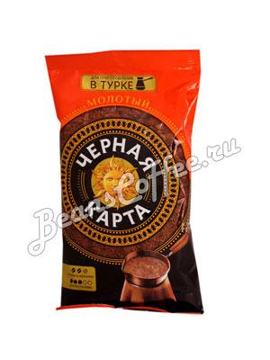 Кофе молотый Черная карта для турки 100 гр