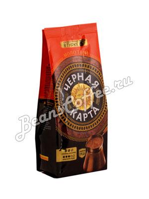 Кофе молотый Черная карта для турки 250 гр