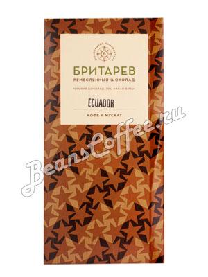 Бритарев шоколад горький 70 % какао кофе и мускат