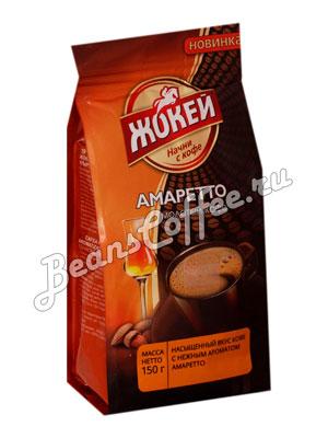 Кофе Жокей молотый Амаретто 250 гр