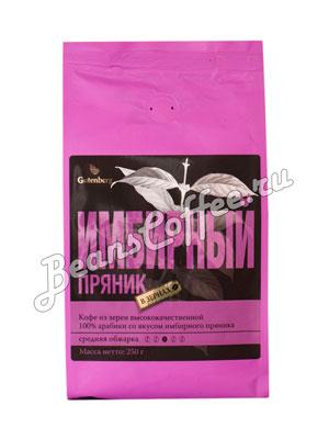 Кофе Gutenberg в зернах Имбирный пряник