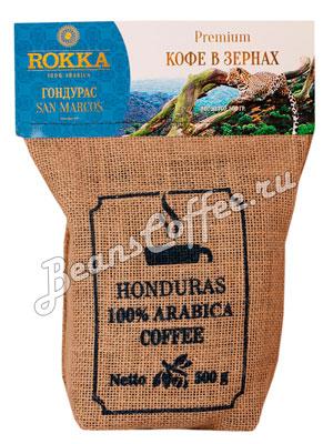 Кофе Rokka в зернах Гондурас 500 гр