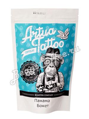 Кофе Artua Tattoo Coffeelab Панама Бокет в зернах 250 гр