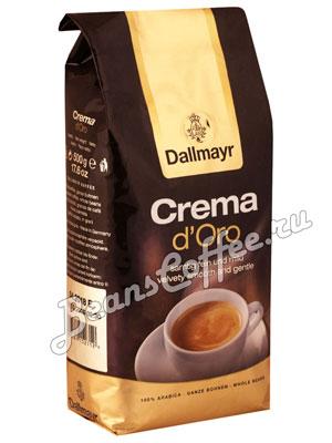 Кофе Dallmayr в зернах Crema d`Oro + марципан в подарок