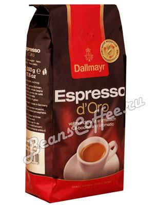 Кофе Dallmayr в зернах Espresso D`Oro + марципан в подарок