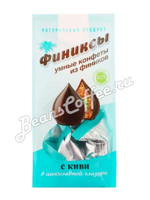 Финиксы Конфеты Киви в глазури 180 гр